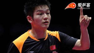 樊振东VS林高远 中国公开赛 男单半决赛视频