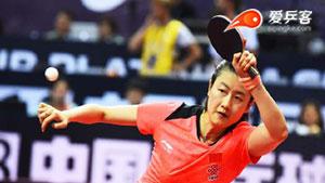 丁宁VS芝田沙季 中国公开赛 女单半决赛视频