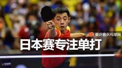 张继科日本赛专注单打!熟悉对手比成绩本身更重要