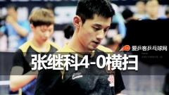 日乒赛资格赛 | 张继科4-0横扫,男单三将胜韩国过关