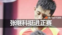 日乒赛五局力挫中国台北小将!张继科挺进男单正赛