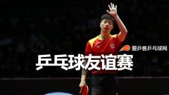IOC将办乒乓球友谊赛!马龙丁宁等人受邀参赛