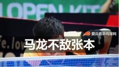 日乒赛 | 张继科再战七局进四强,马龙爆冷不敌张本