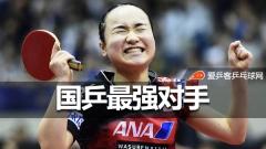 伊藤美诚已成国乒最强对手!稀缺打法增加竞争力