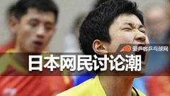 张本伊藤引日网民讨论潮:中国大满贯输高中生