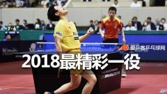 ITTF盛赞为2018最精彩一役 张本:让祖国为我骄傲