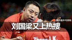 """心疼!刘国梁又上热搜,""""不懂球的胖子""""你在哪"""