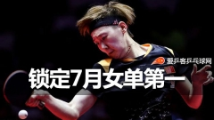 女单新世界第一竞争奥运席位!避免重蹈小魔王覆辙