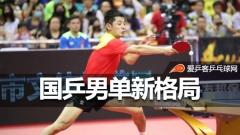 谁说张继科已无缘东京!他复苏带来国乒男单新格局