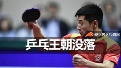 日媒惊叹张继科再拼奥运!网友:中国乒乓王朝没落