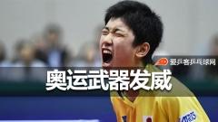 狼来了!张本已赢过5位世界第1,奥运武器提前发威