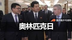 国际奥委会邀请中日朝韩赴洛桑,马龙丁宁将出席
