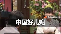 中国好儿媳!福原爱日本节目普及中国起名文化