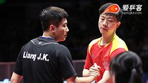 马龙VS梁靖崑 中国公开赛 男单1/4决赛视频