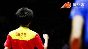 林高远VS水谷隼 中国公开赛 男单1/4决赛视频
