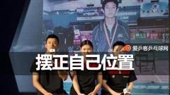 樊振东:我还是年轻运动员!更应该摆正自己位置
