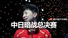 乒联赛程过半王曼昱樊振东领跑!中日暗战总决赛