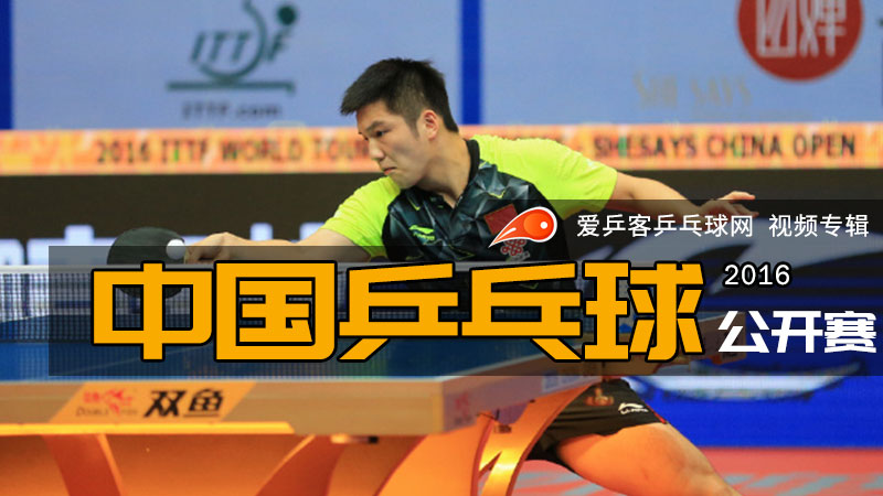 2016年中国亚博体育滚球公开赛