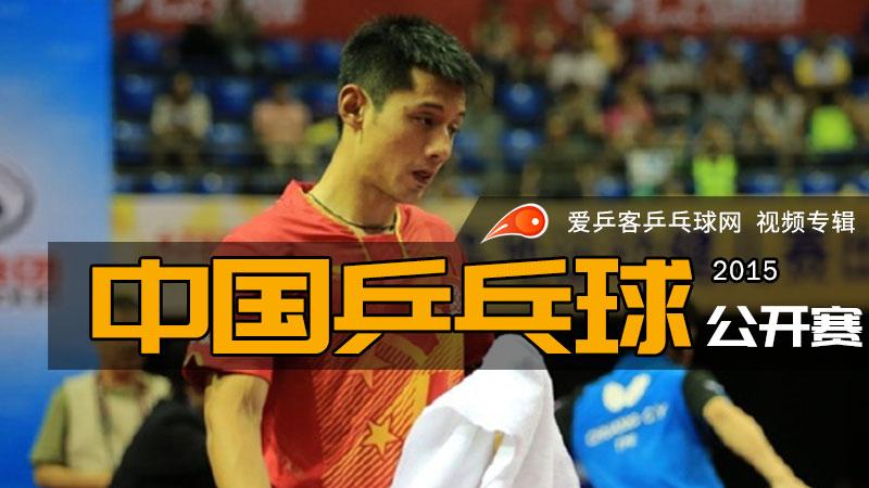 2015年中国乒乓球公开赛