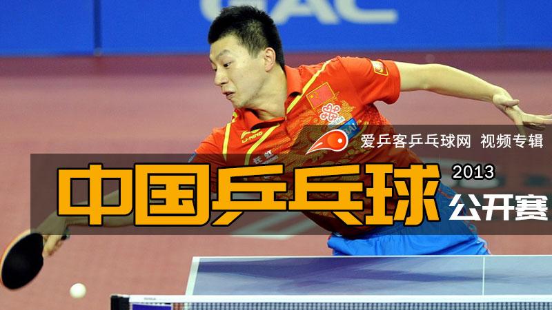 2013年中国乒乓球公开赛