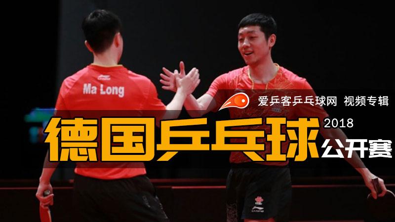 2018年德国乒乓球公开赛