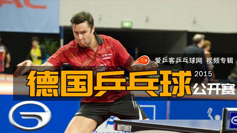 2015年德国乒乓球公开赛