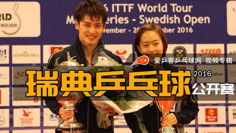 2016年瑞典乒乓球公开赛
