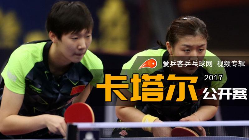 2017年卡塔尔乒乓球公开赛