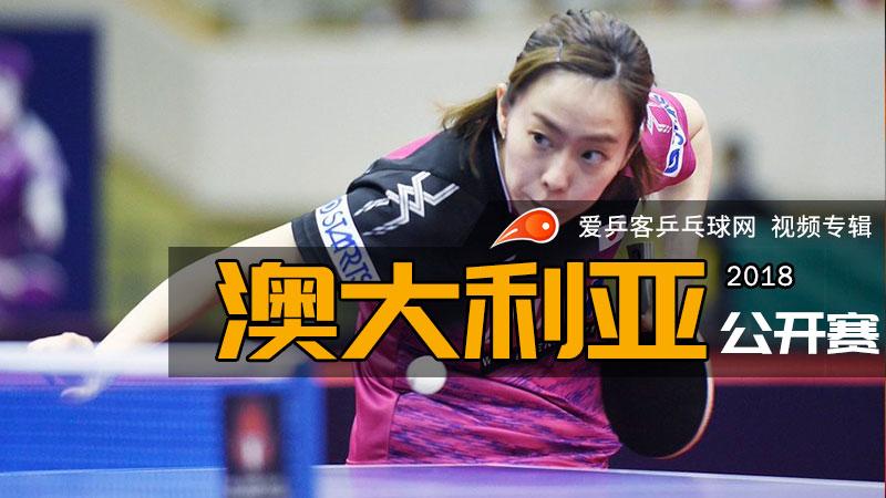 2018年澳大利亚乒乓球公开赛