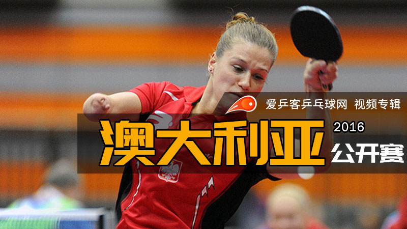 2016年澳大利亚乒乓球公开赛