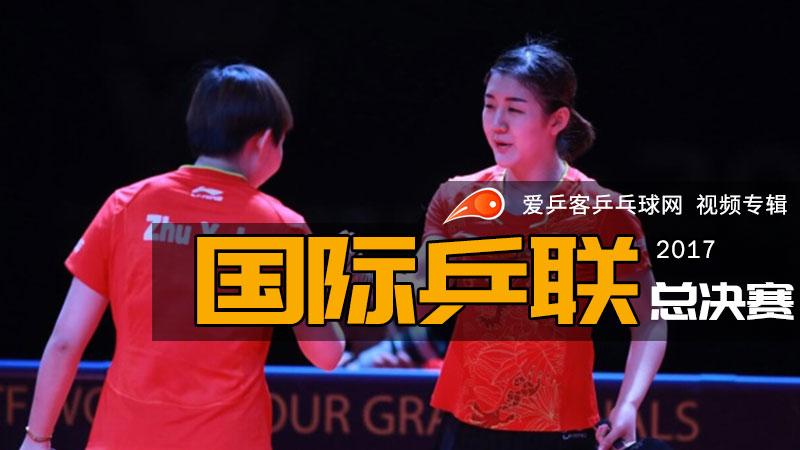 2017年国际乒联巡回赛总决赛