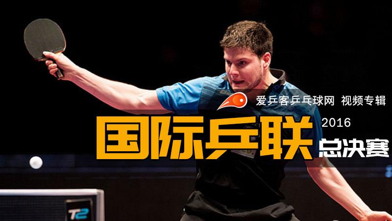 2016年国际乒联巡回赛总决赛