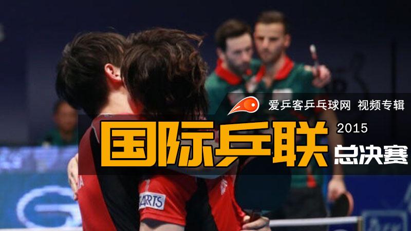 2015年国际乒联巡回赛总决赛