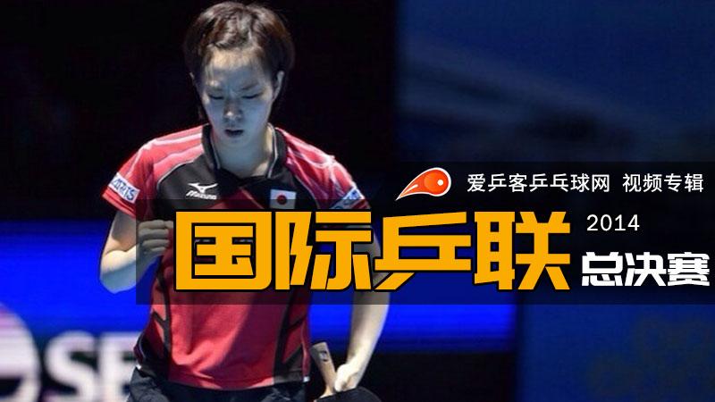 2014年国际乒联巡回赛总决赛