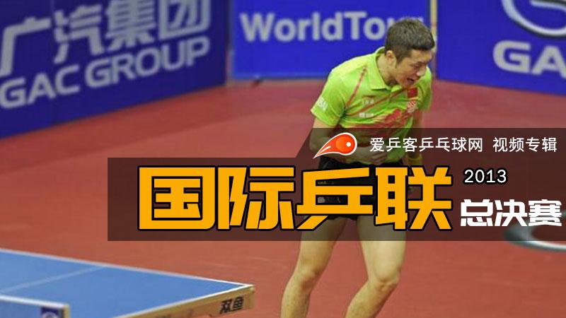 2013年国际乒联巡回赛总决赛