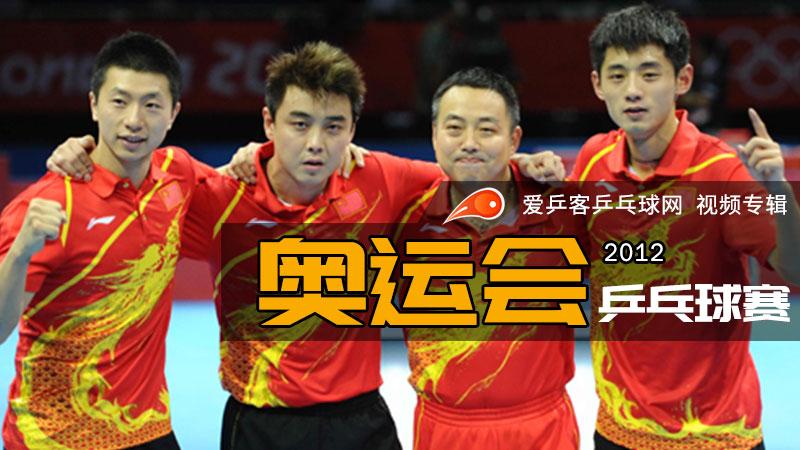 2012年奥运会乒乓球比赛