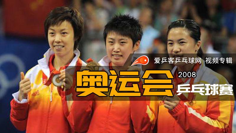 2008年奥运会乒乓球比赛
