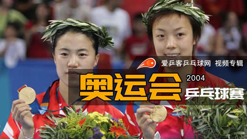 2004年奥运会乒乓球比赛