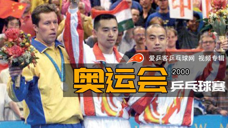 2000年奥运会乒乓球比赛