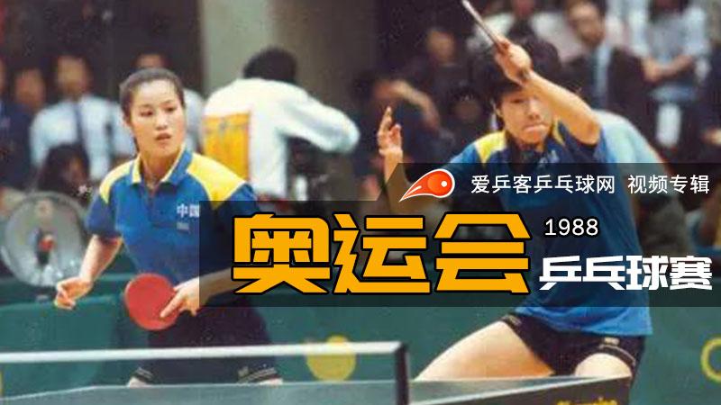 1988年奥运会乒乓球比赛