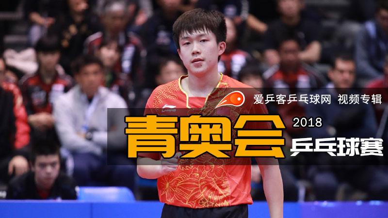 2018年青年奥林匹克运动会乒乓球比赛