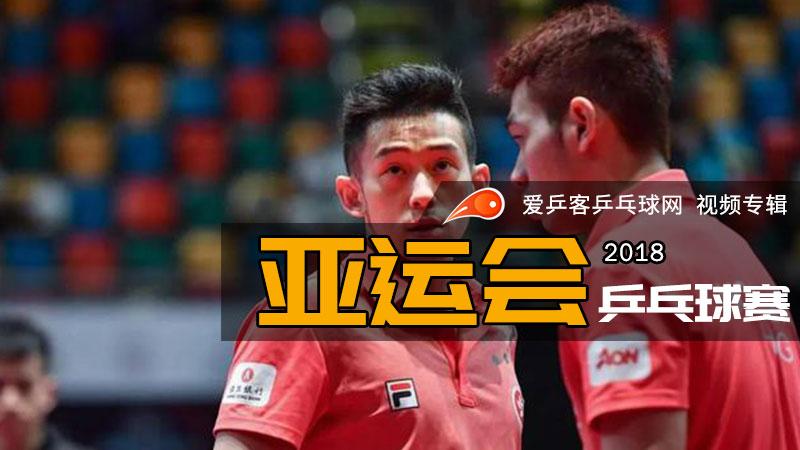 2018年亚洲运动会乒乓球比赛