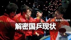 马龙说出国乒一喜讯!揭国乒最新现状,新教练组遭遇危机