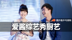 福原爱做节目秀厨艺 !江宏杰:幸福的事是娶到她