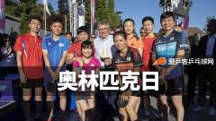 国乓男女队长庆奥林匹克日!马龙:为和平做贡献