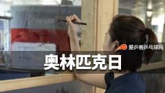 奥林匹克日 | 马龙混双配对福原爱,丁宁搭档柳承敏