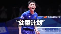 日本乒乓球主要靠00后?张本智和竟非最年轻选手