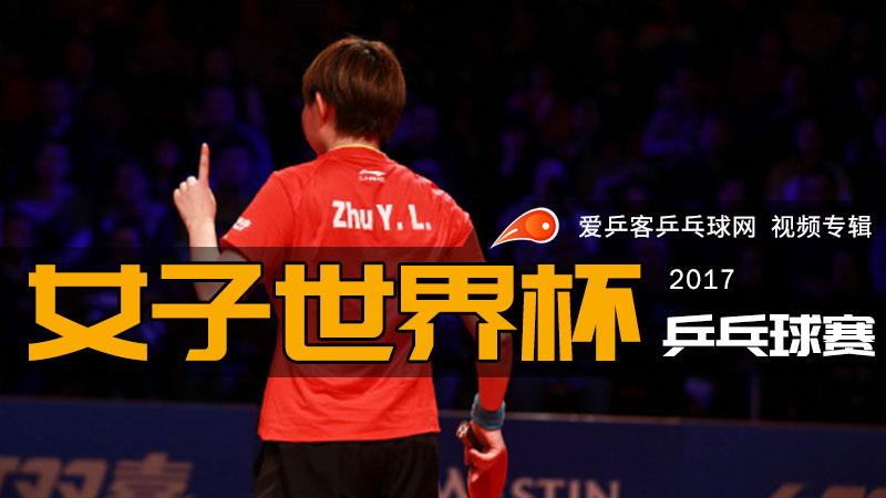 2017年女子乒乓球世界杯赛