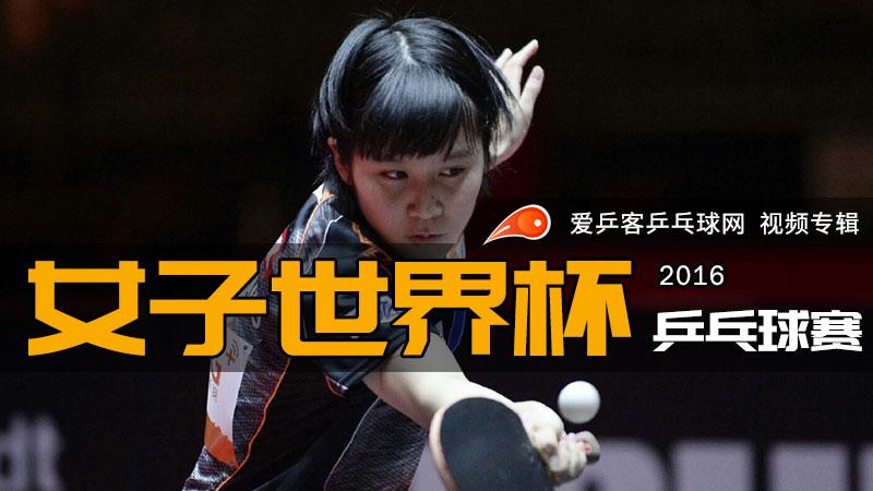 2016年女子乒乓球世界杯赛