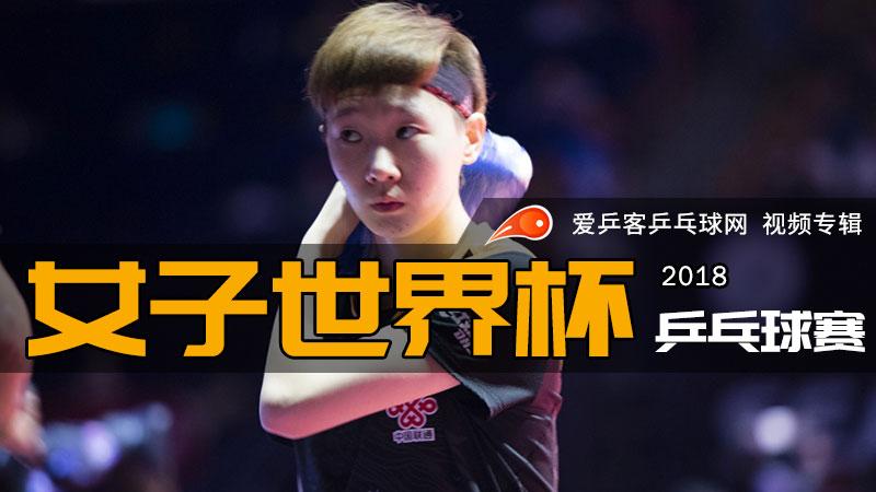 2018年女子乒乓球世界杯赛
